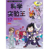【包邮】科学实验王17 刺激与反应 我的第一本科学漫画书 (韩) 小熊工作室文 21世纪出版社 97875391853