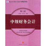 【新书店正版】中级财务会计(第二版)王秀丽,史玉光著中信出版社9787508618678