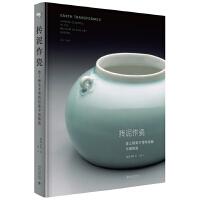 抟泥作瓷――波士顿美术博物馆藏中国陶瓷