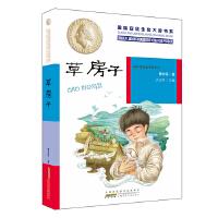国际安徒生奖大奖书系:草房子