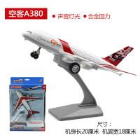 儿童金属玩具空客A380合金小飞机模型 仿真声光回力客机