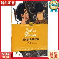 原来如此的故事 吉卜林,章琳 改写,张荣梅 策划,小当当童书馆 出品 辽宁少年儿童出版社 9787531568957