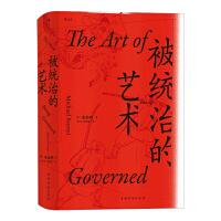 正版全新 汗青堂丛书039・被统治的艺术:中华帝国晚期的日常政治