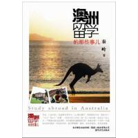 澳洲留学的那些事儿秦岭春风文艺出版社9787531340447