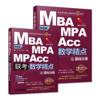 2019精点教材 MBA、MPA、MPAcc管理类联考 数学精点 第8版(赠送价值1980元的全程学习备考课程)