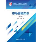 市场营销知识(第5版)