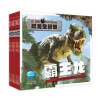 恐龙全景图:全8册