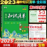 2020版知识清单高中生物新课标5年高考3年模拟高中生物高中生物提分笔记五年高考三年模拟高中生物
