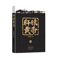 【正版新书直发】轩辕黄帝张小莉河南文艺出版社9787555907824