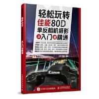 轻松玩转 佳能80D单反相机摄影从入门到精通北极光摄影人民邮电出版社9787115469755