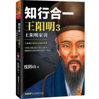 知行合一王阳明3(pdf+txt+epub+azw3+mobi电子书在线阅读下载)