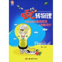 """""""玩""""转物理:科学玩具的物理原理创新设计9787549931385 江苏教育出版社"""