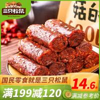 【领券满300减200】【三只松鼠_菇的肉220g】休闲零食特产麻辣味香菇肉即食蔬菜