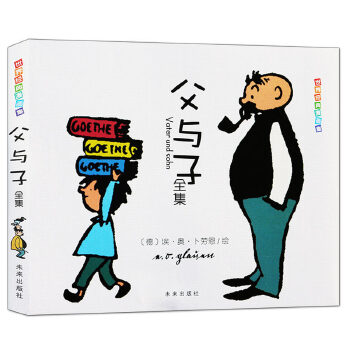 正版 父与子全集 世界经典漫画集 德国著名漫画家卜劳恩代表作 儿童漫画畅销书籍 图画书 适合6岁以上少儿儿童阅读书籍 未来出版社 正版图书 急速发货 团购更优惠