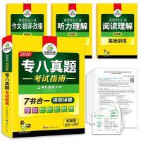华研外语 专八真题试卷全套 备考英语专业八级真题考试指南大