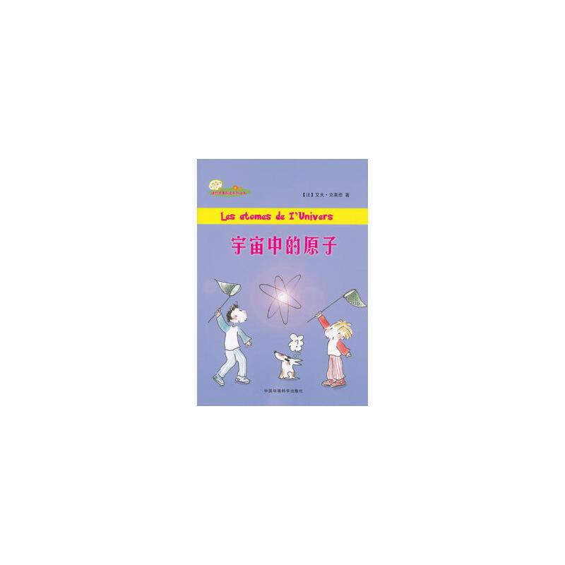 [二手95成新旧书]宇宙中的原子  9787511106384 中国环境出版社