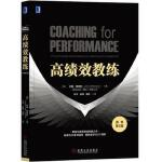 高绩效教练(原书第5版)