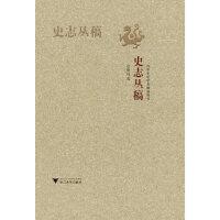 史志丛稿 百年求是学术名流精品集 仓修良 浙江大学出版社 9787308167475
