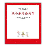 【新书店正版】可爱的鼠小弟16-鼠小弟的圣诞节(日)中江嘉男南海出版公司9787544255530