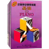 【全新直发】巴斯蒂安钢琴教程(2)(5册) 上海音乐出版社