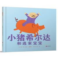 小猪希尔达和逃家宝宝――(启发童书馆)