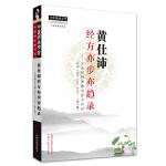 黄仕沛经方亦步亦趋录——方证相对医案与经方问对(第2版)