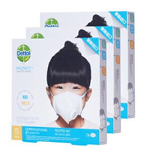滴露3片智慧型口罩PM2.5防尘防雾霾男女通用呼吸阀儿童款S码