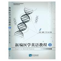 新编医学英语教程 I 李响,高峰,于洋 9787513035026 知识产权出版社