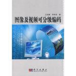 图像及视频可分级编码王相海,宋传鸣9787030231215科学出版社