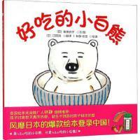 【全新直发】好吃的小白熊 复旦大学出版社