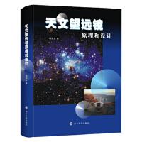天文望远镜原理和设计 程景全 9787305222306 南京大学出版社书源图书专营店