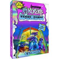 勇气进化版 鸡皮疙瘩:紫色蜥蜴怪・绿血植物妖 (美)R.L.斯坦