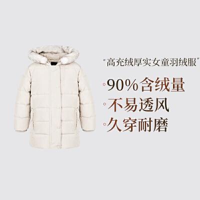 【网易严选 顺丰配送】高充绒厚实女童羽绒服(中长款)4-16岁 90%鸭绒 110-165cm