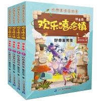 欢乐嘻哈镇5-8(全四册) 美绘拼音版 晓玲叮当作品 一二三年级小学生儿童文学故事书课外书阅读读物适合6-7-9-10