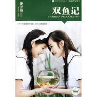 【正版现货】双鱼记 饶雪漫 9787540535834 新世纪出版社