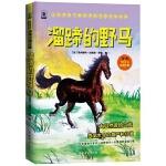 【全新正版】溜蹄的野马 (加) 欧内斯特西顿(Ernest Seton);岳灵 9787512715998 中国妇女出