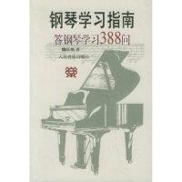 【新书店正版】钢琴学习指南:答钢琴学习388问魏廷格人民音乐出版社9787103014189