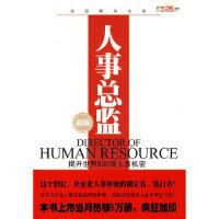 【二手旧书9成新】 人事总监(新版) 杨众长 中国友谊出版公司 9787505725089
