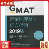 新东方 (2019)GMAT官方指南(数学) [美] GMAC(美国管理专业研究生入学考试委员会) John Wile