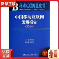 移动互联网蓝皮书:中国移动互联网发展报告(2014) 官建文,唐胜宏 9787509760000 社会科学文献出版社