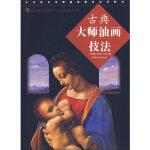 古典大师油画技法孙韬江西美术出版社9787807492610