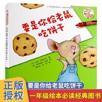 要是你给老鼠吃饼干一年级必读劳拉著少年儿童读物少年版儿童小学生正版精装硬壳全套如果给你小老鼠吃饼干接力出版社非注音版