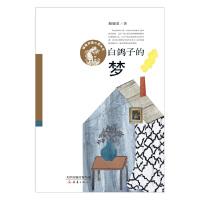 殷健灵暖心成长书――白鸽子的梦