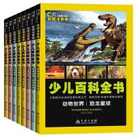 全8册中国少儿百科全书八册全套正版注音版儿童读物7-10岁小学生版十万个为什么幼儿科普读本6-12岁小学生1-3年级课外阅读畅销书籍