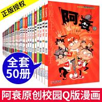 阿衰漫画全集1-50册全套50大本加厚版彩色正版小学生爆笑校园儿童7-9-10-12岁男孩漫画书少儿爆笑幽默校园课外书