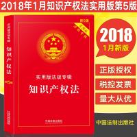 2019版知识产权法 实用版法规专辑(新5版)