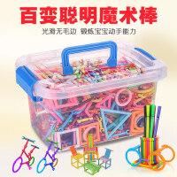 �和��明魔�g棒塑料�e木2-4-6�q5女孩男孩益智力�_�l拼�b拼插玩具