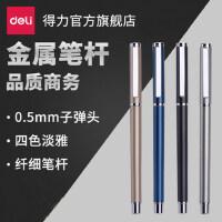 得力文具S82-01金属笔杆中性笔水笔碳素笔商务办公签字笔笔碳素笔0.5m