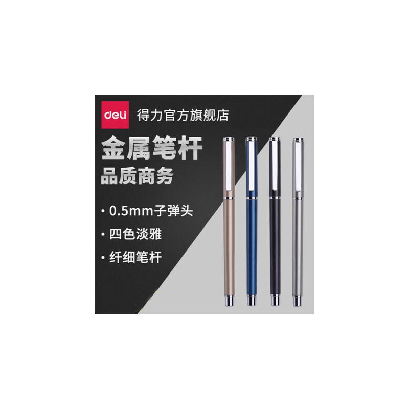得力文具S82-01金属笔杆中性笔水笔碳素笔商务办公签字笔笔碳素笔0.5m 金属笔杆,推荐笔芯S760