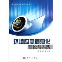 环境应急信息化理论与实践 刘锐,姚新 9787030356413 科学出版社